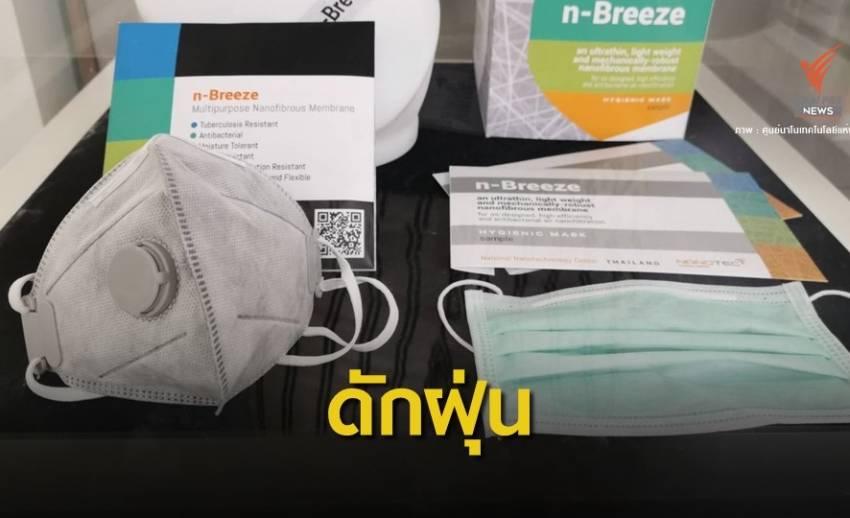 """""""n-Breeze"""" แผ่นกรองนาโนเทคสู้ฝุ่น PM 2.5"""