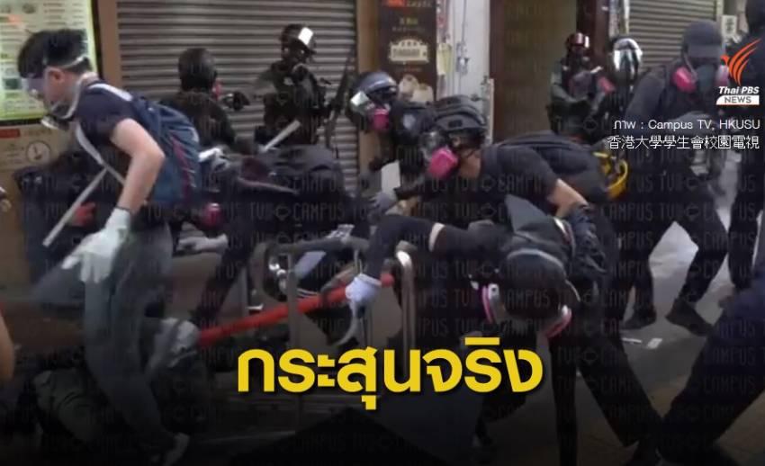 ตำรวจฮ่องกงยิงกระสุนจริง ผู้ประท้วงเจ็บสาหัส 1 คน