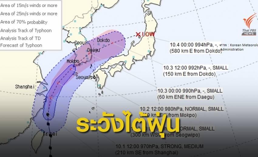 เตือนระวังพายุเคลื่อนเข้าเกาะเชจู เกาหลีใต้ พรุ่งนี้