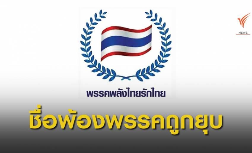 """กกต.ชี้พรรค """"พลังไทยรักไทย"""" เปลี่ยนชื่อเป็น """"ไทยรักไทย"""" ส่อขัดกฎหมาย"""