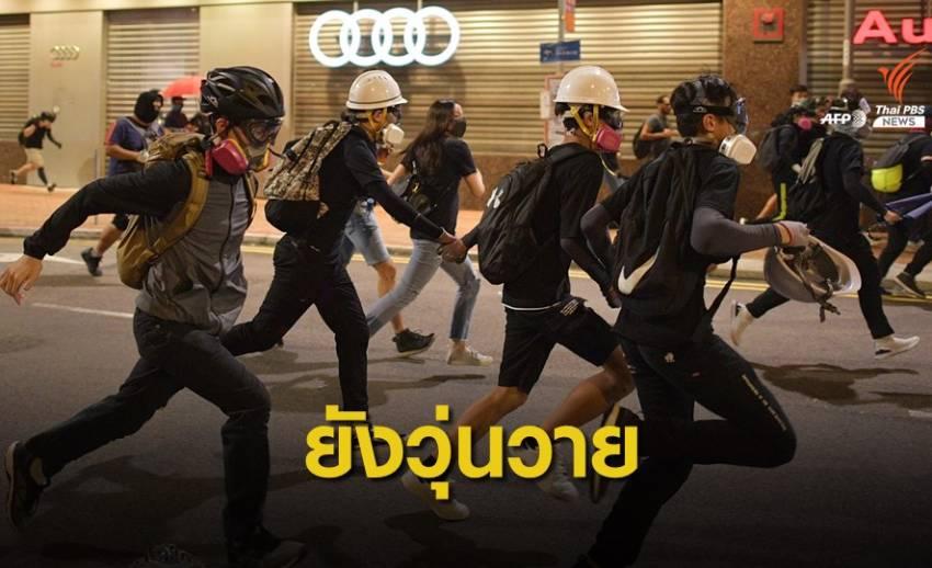 ปะทะอีก! ผู้ประท้วงฮ่องกงขว้างอิฐ-ระเบิดเพลิงท้าทายตำรวจ