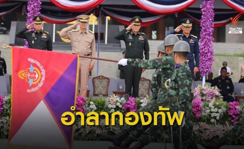 """""""ทัพไทย"""" จัดพิธีสวนสนามเป็นเกียรติแก่นายพลเกษียณ"""