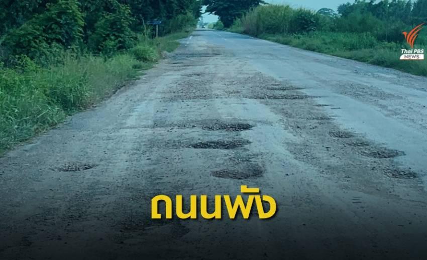 ร้อง! ถนนพังตลอดเส้น  อ.ลาดบัวหลวง จ.พระนครศรีอยุธยา