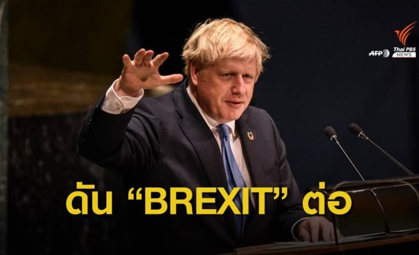 """ผู้นำอังกฤษยังดัน """"Brexit"""" หลังศาลสูงตีตกคำสั่งพักประชุมสภา"""