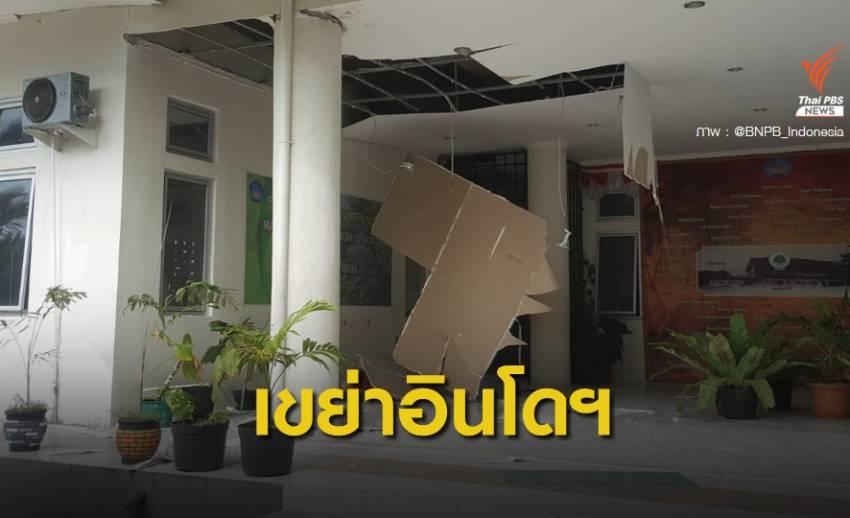 แผ่นดินไหวอินโดนีเซีย 6.5 ไร้เตือนสึนามิ