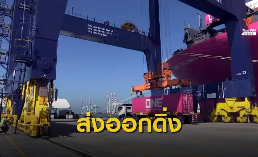 ส่งออกไทย ส.ค. ติดลบ 4% เหตุเศรษฐกิจโลกชะลอตัว - บาทแข็ง