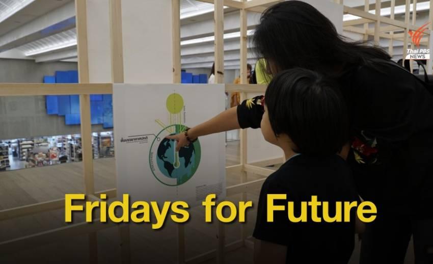 """Fridays for Future"" หยุดเรียนมาคุยเรื่องโลกร้อน"