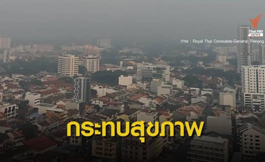 สถานกงสุลใหญ่ฯ เตือนคนไทยในมาเลเซียรับมือวิกฤตหมอกควัน