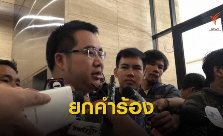 """ศาลฎีกาฯยกคำร้อง """"พลภูมิ"""" ส.ส.เพื่อไทย แจ้งทรัพย์สินเท็จ"""