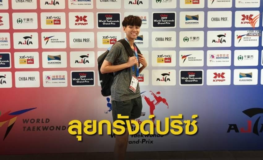 ทีมเทควันโดไทยพร้อมแข่งกรังด์ปรีซ์