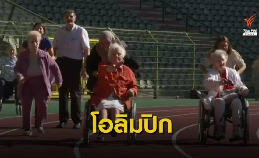 """""""เบลเยียม"""" จัดแข่งโอลิมปิกสูงวัยโชว์ศักยภาพผู้สูงอายุ"""