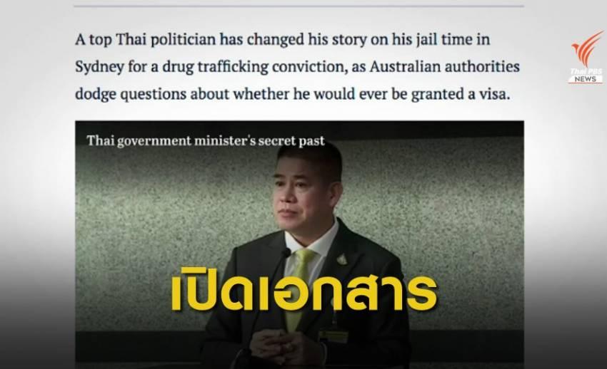 """สื่อออสเตรเลียเปิดคำพิพากษาศาล คดี """"ธรรมนัส"""""""