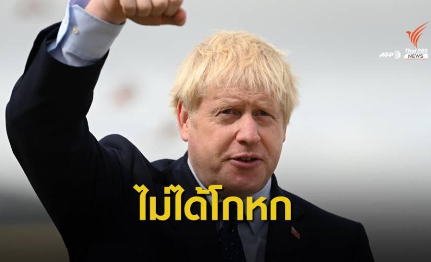 """ผู้นำอังกฤษปฏิเสธ """"กราบบังคมทูลเท็จ"""" เลื่อนประชุมสภา"""