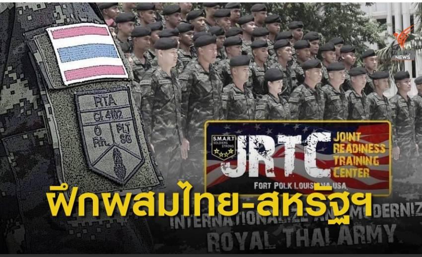 กองทัพบกไทย-สหรัฐฯ เตรียมฝึกปฏิบัติการทางทหาร