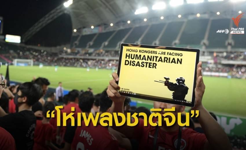 """แฟนบอลฮ่องกงโห่ต้าน """"เพลงชาติจีน"""" ในแมตช์ฮ่องกง-อิหร่าน"""