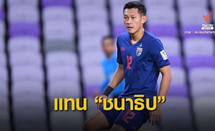 """ทีมชาติไทยเรียก """"ชนานันท์"""" เสียบแทนชนาธิป"""