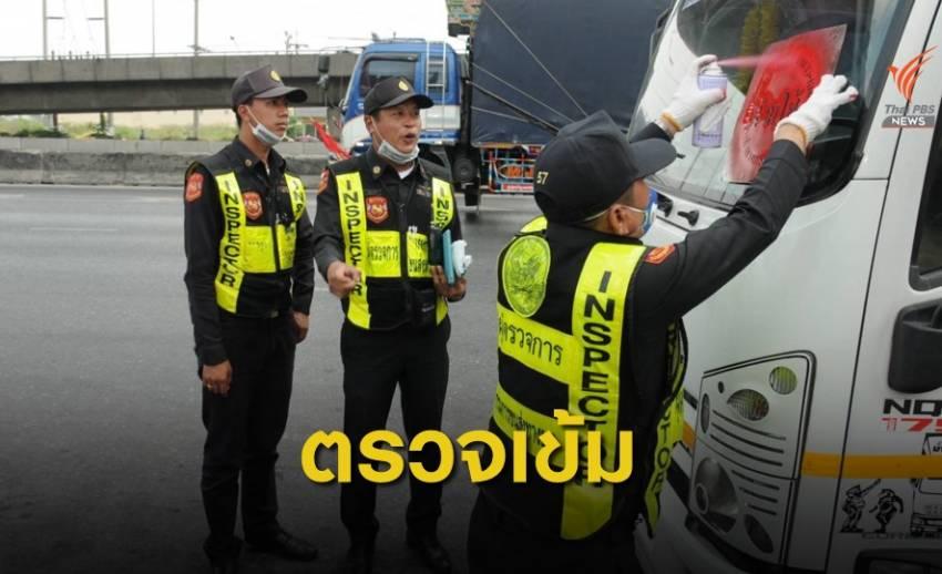 """""""ขนส่ง"""" ตรวจเข้ม """"รถบรรทุก - รถโดยสาร """" ควันดำ แก้ปัญหาฝุ่น PM 2.5"""