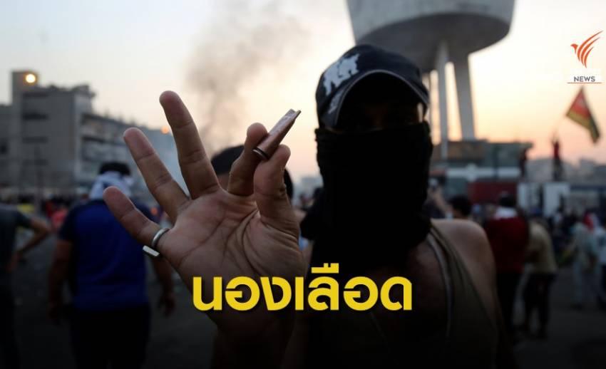 """ประท้วงต่อต้านรัฐบาลอิรักกลายเป็น """"เหตุนองเลือด"""""""