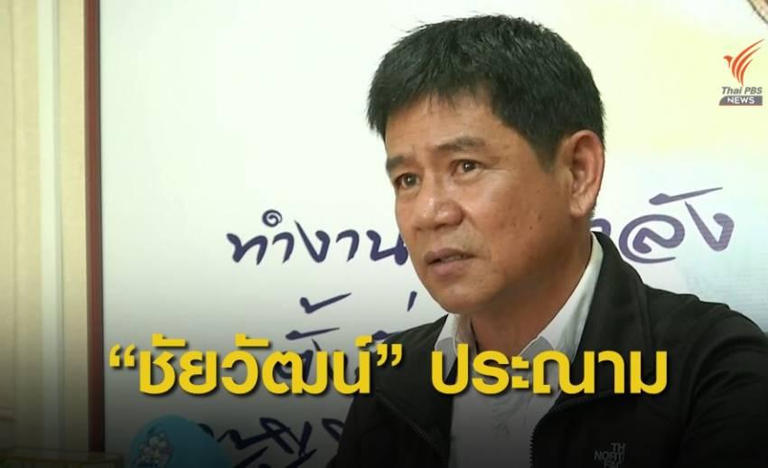 """อ่าน! คำต่อคำ """"ชัยวัฒน์"""" ให้สัมภาษณ์ Thai PBS"""
