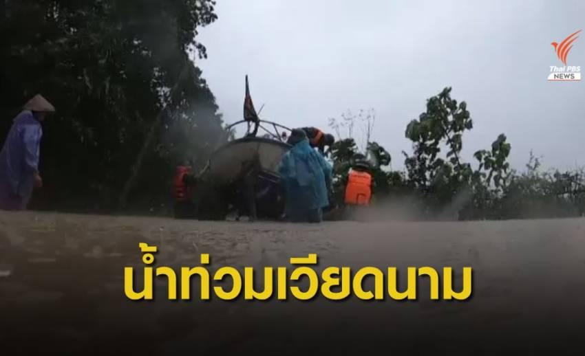 น้ำท่วมเวียดนามหลายจังหวัด เสียชีวิต 4 สูญหาย 8 คน