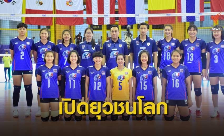 ลูกยางยุวชนหญิงไทยพ่ายเบลารุส 2-3 เซต