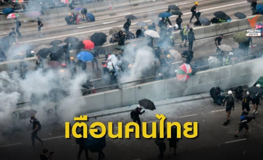 เตือนคนไทยในฮ่องกง 6-8 ก.ย.นี้ อาจมีชุมนุมประท้วง