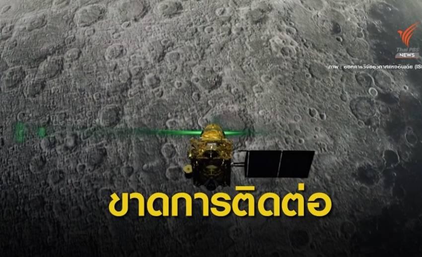 """""""จันทรายาน-2"""" ขาดการติดต่อก่อนลงจอดบนดวงจันทร์"""