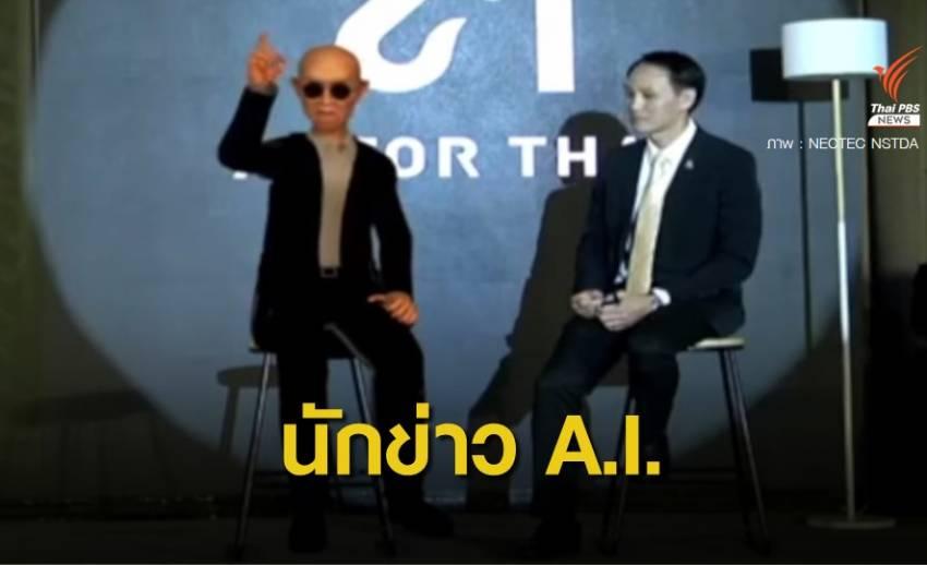 """NECTEC เปิดตัว """"สุทธิชัย หยุ่น"""" นักข่าว A.I. คนแรกของไทย"""