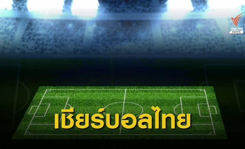 """แนะแฟนบอลไทยเลี่ยง """"ตอบโต้ - ยั่วยุ"""" เกม """"ไทย- อินโดฯ"""""""