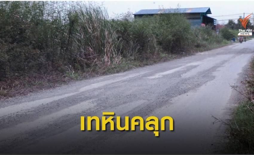 หน่วยงานเร่งซ่อมถนนที่ชำรุด  หลังร้องเรียนผ่านไทยพีบีเอส