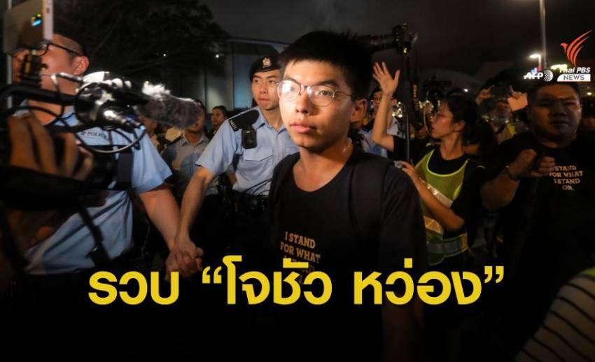 """ตำรวจฮ่องกงคุมตัว """"โจชัว หว่อง"""" ก่อนการประท้วงสุดสัปดาห์นี้"""