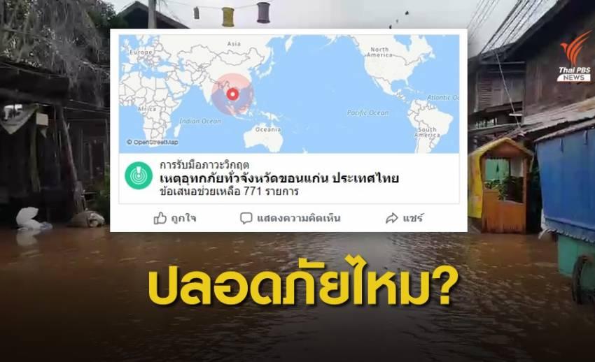 เช็กข่าวน้ำท่วม - บอกเพื่อนๆ ว่าคุณปลอดภัยผ่านเฟซบุ๊ก