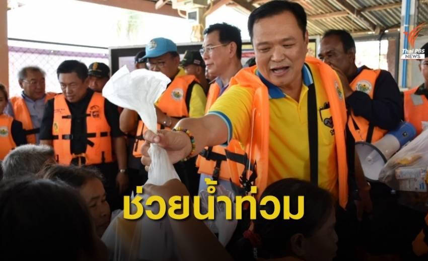 รัฐบาลเร่งช่วยผู้ประสบภัยน้ำท่วม จ.ร้อยเอ็ด