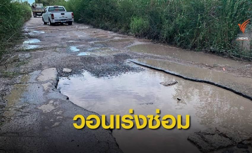 ร้องซอยบงกช 69 ถนนพังหลุมกว้าง - น้ำขัง ไร้หน่วยงานซ่อมแซม