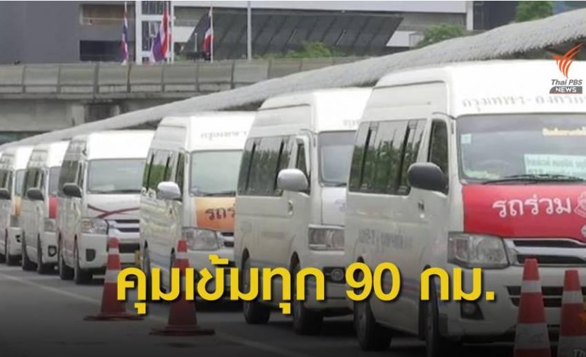 """ขานรับตั้ง """"เช็กกิ้งพ้อยท์"""" คุมรถโดยสารสาธารณะ-ผู้ขับขี่ทุก 90 กม."""