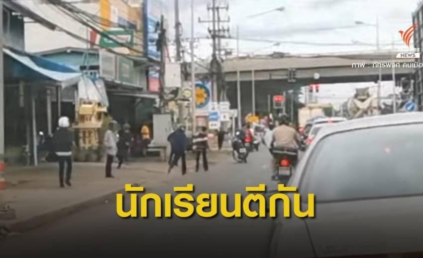 สื่อสังคมออนไลน์วิจารณ์นักเรียนอาชีวะยกพวกตีกันใน จ.ราชบุรี