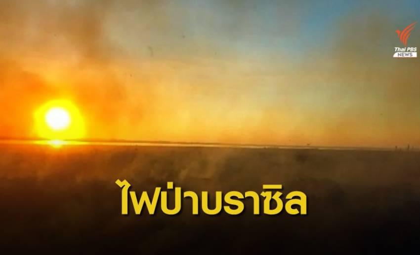 8 เดือนป่าแอมะซอนบราซิลเผชิญไฟไหม้ 72,000 จุด