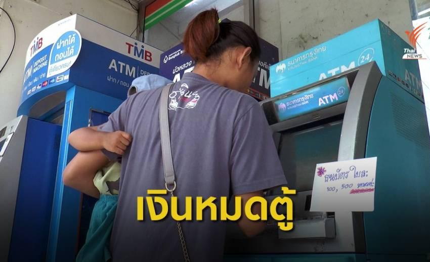 ผู้ถือบัตรสวัสดิการรัฐแห่กดเงิน 500 บาทเกลี้ยงตู้กรุงไทย
