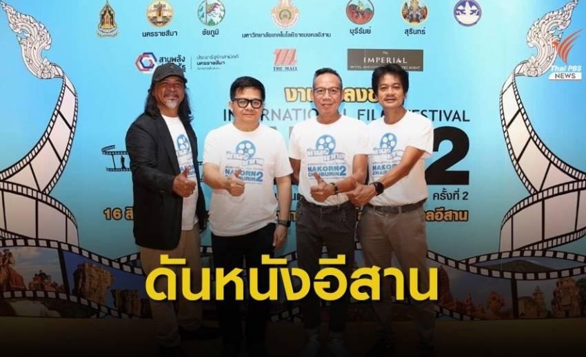 สมาคมผู้กำกับภาพยนตร์ไทย เตรียมดันคนทำหนังอีสาน
