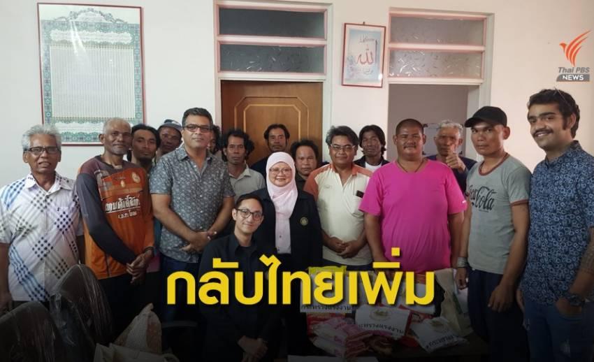 รมว.แรงงาน เผย 14 ลูกเรือไทยในโซมาเลีย กลับถึงไทยสัปดาห์หน้า