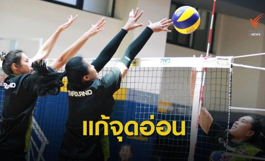 วอลเลย์สาวไทยเร่งแก้ไขจุดอ่อนศึกชิงแชมป์เอเชีย