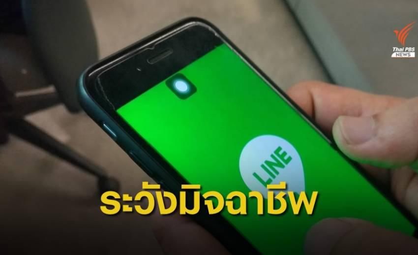 ธ.กรุงไทย เตือนอย่าหลงเชื่อมิจฉาชีพขอข้อมูลส่วนตัว