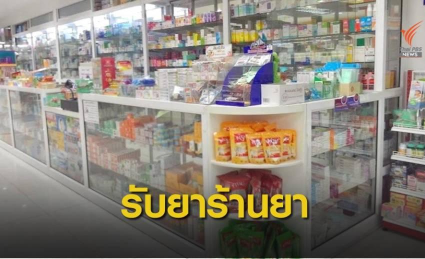 """""""อนุทิน"""" เผย 3 ทางเลือกจัดระบบผู้ป่วยรับยาที่ร้านยา นำร่อง 50 รพ. -  500 ร้านยา"""