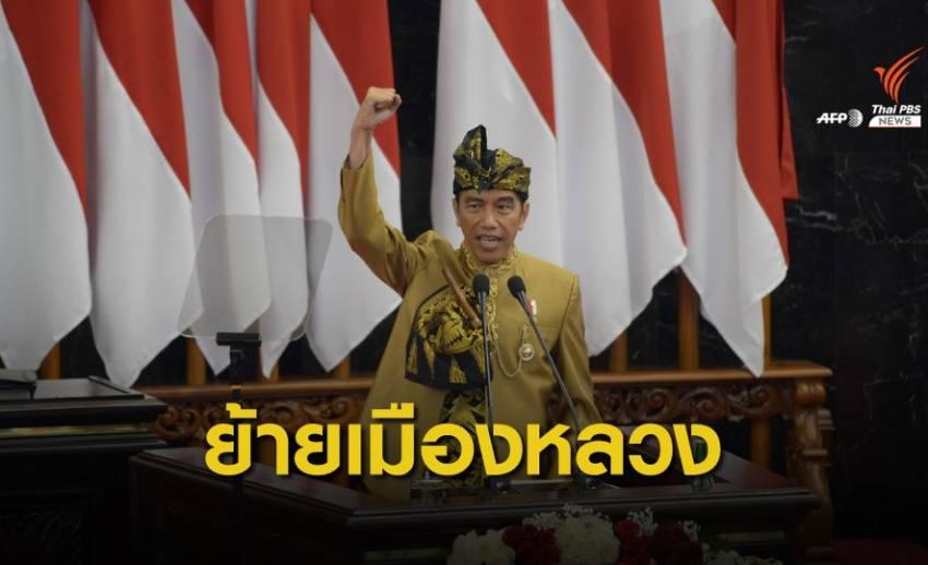 ผู้นำอินโดนีเซียเสนอย้ายเมืองหลวงไปยังเกาะบอร์เนียว