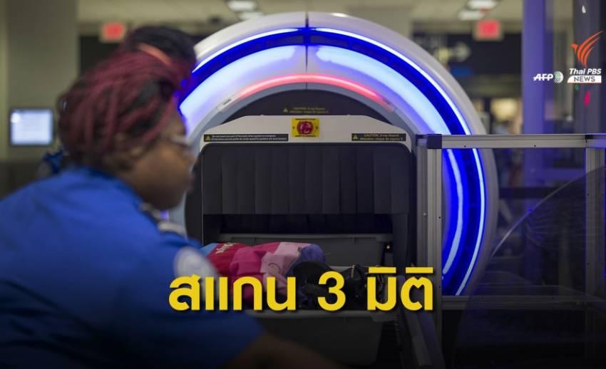 สนามบินอังกฤษเตรียมใช้เครื่องสแกนกระเป๋า 3 มิติภายในปี 2565