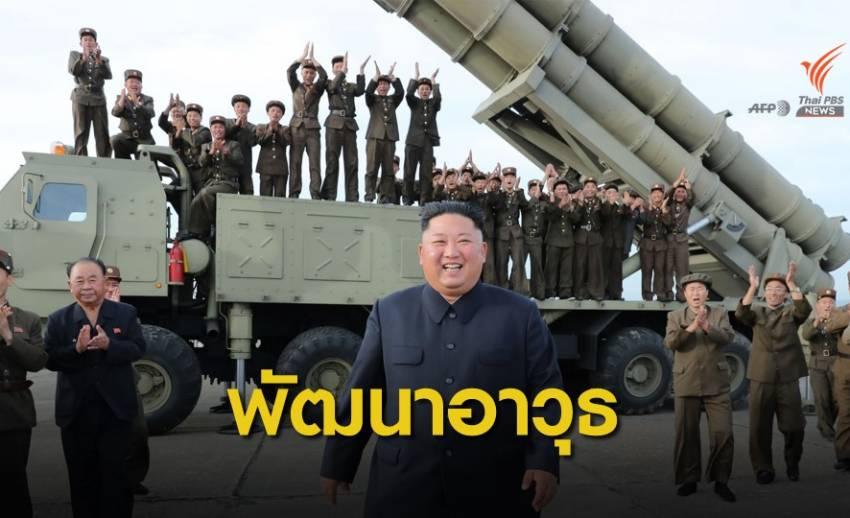 """""""คิม จอง-อึน"""" ร่วมชมการทดสอบเครื่องยิงจรวดรุ่นใหม่"""