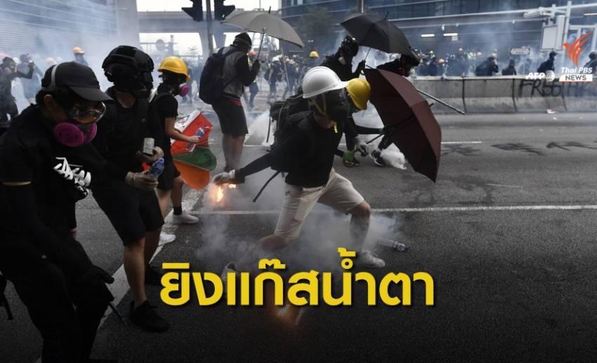 ตำรวจฮ่องกงยิงแก๊สน้ำตาครั้งแรกในรอบ 10 วัน