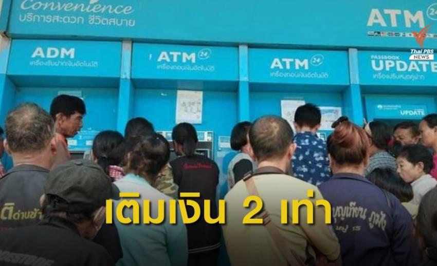 5 วันแห่กดเงินกรุงไทย 9.5 ล้านครั้ง