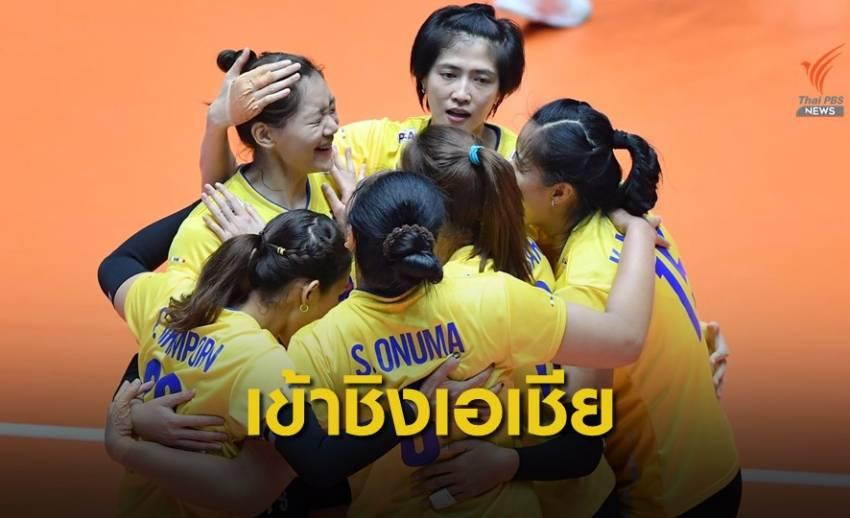 นักตบสาวไทย พลิกชนะ จีน 3-1 เซต เข้าชิงลูกยางเอเชีย