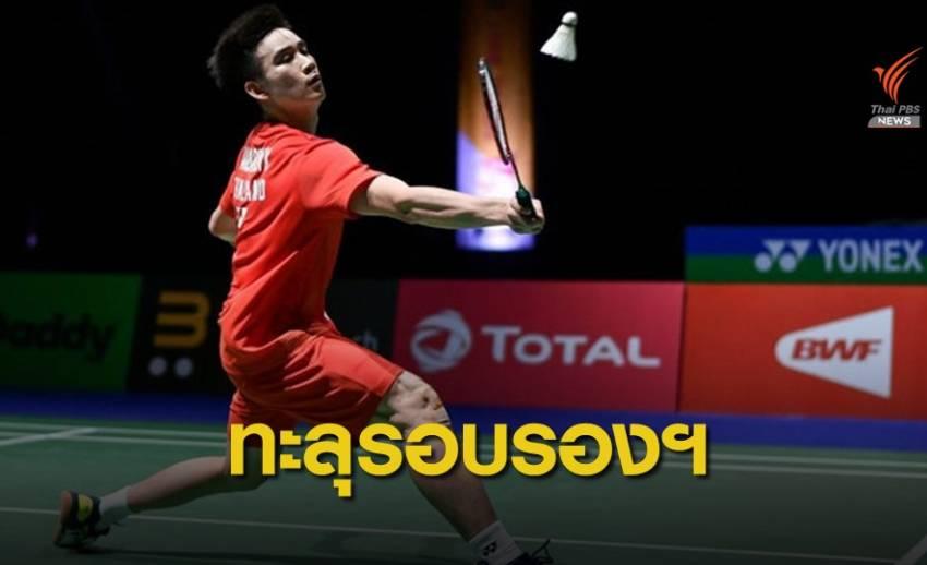 นักแบดไทยเข้ารอบรอง 3 รุ่นศึกชิงแชมป์โลก